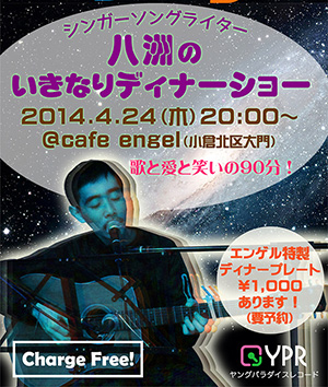 2014-0424-八洲のいきなりディナーショー