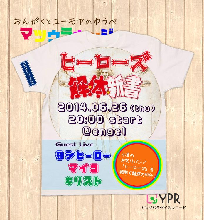 2014-0626-ヒーローズ解体新書