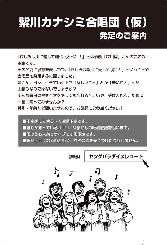 紫川カナシミ合唱団