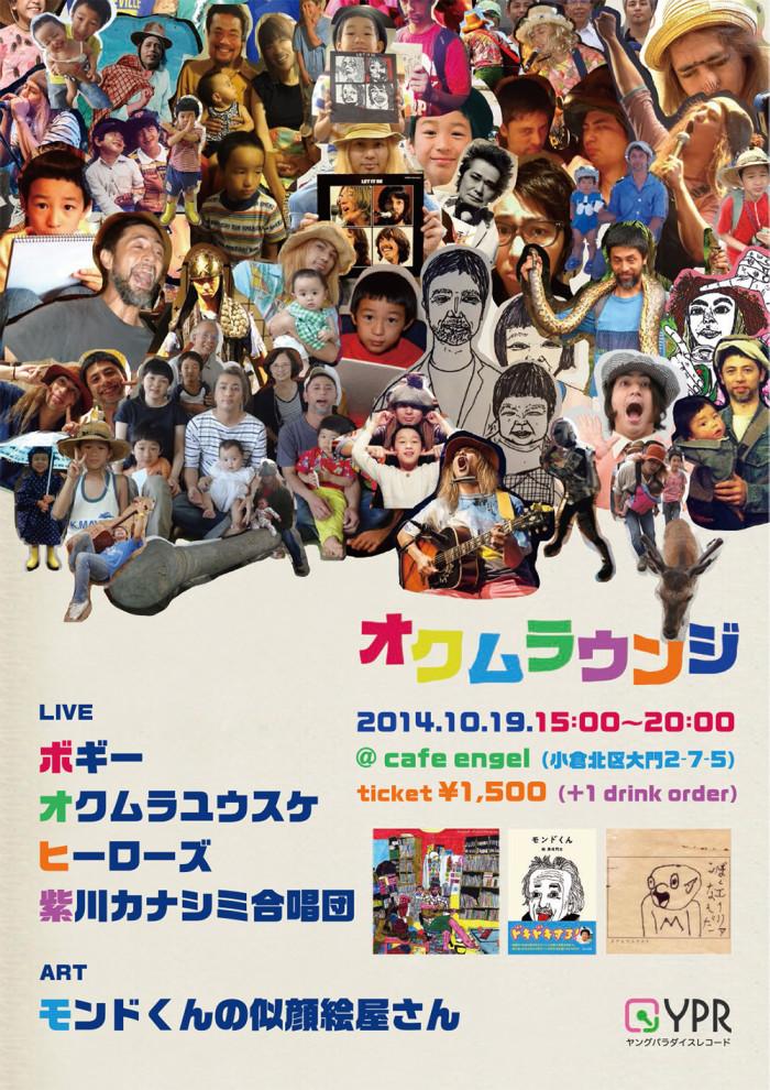 20141019-オクムラウンジ