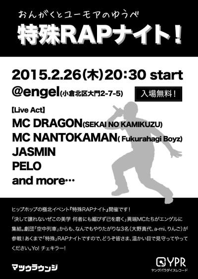 2015-0226-002