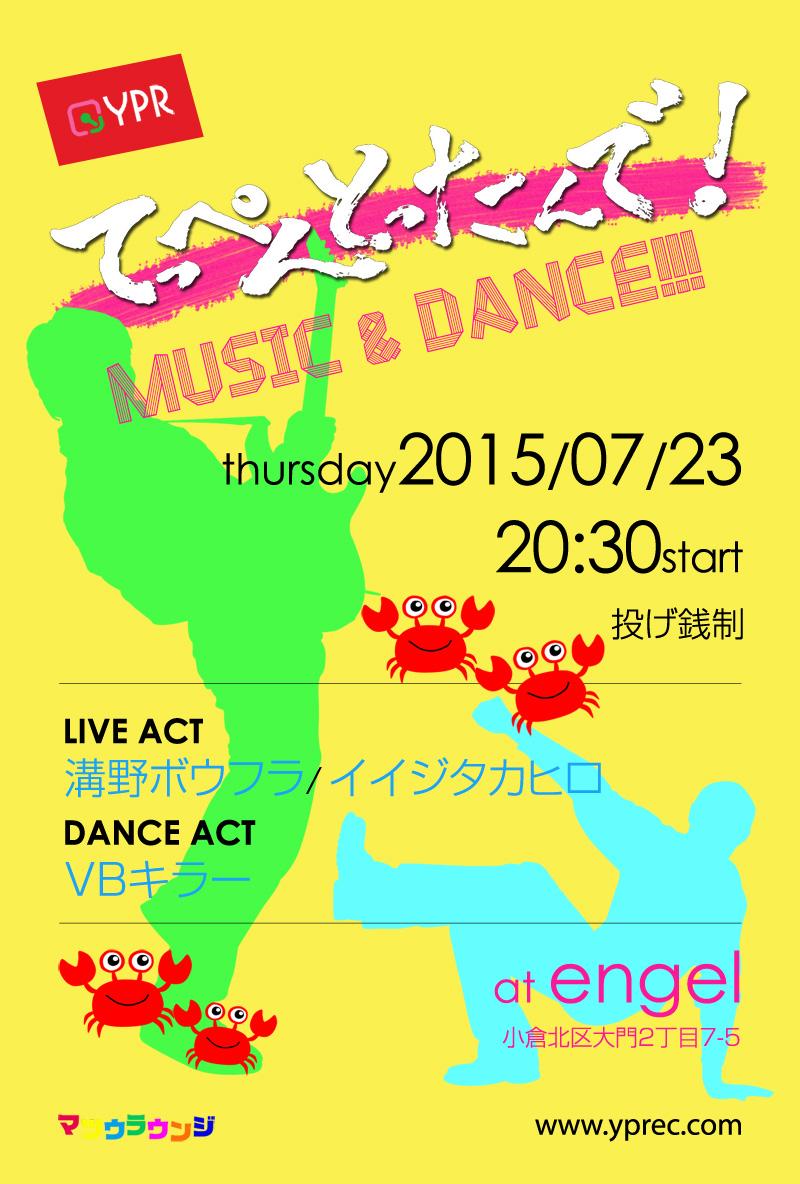 2015-0723-flyer