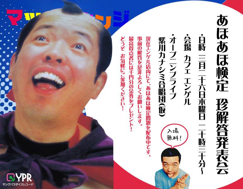 2015-0326-あほあほ検定